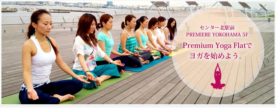 Premium Yoga Flatの画像